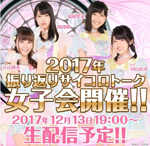LineLive171213