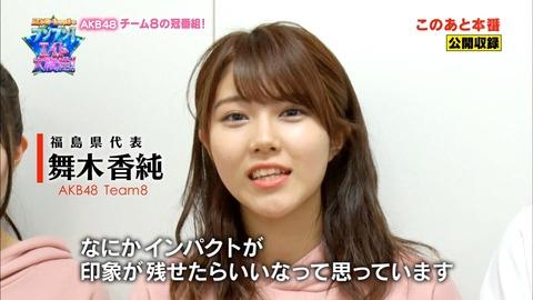 「チーム8のブンブン!エイト大放送」9回目放送まとめ!倉野尾成美による「私がオバさんになっても」など!