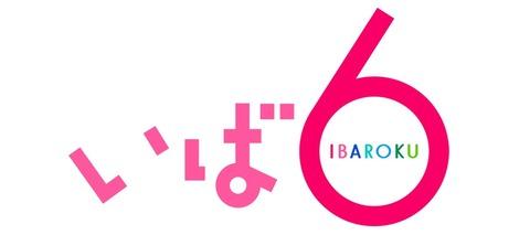 iba6_Logo_190419
