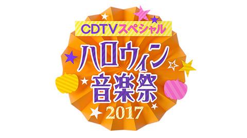 岡部麟と大西桃香が明日放送の「CDTVスペシャル ハロウィン音楽祭2017」に出演!