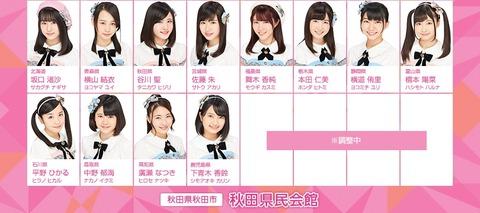 tour_akita180128_member_