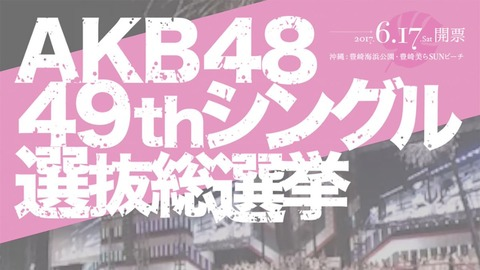 SRにて49thシングル選抜総選挙立候補受付を生中継中!