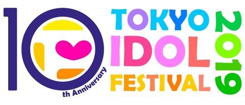 tif2019_logo_190802