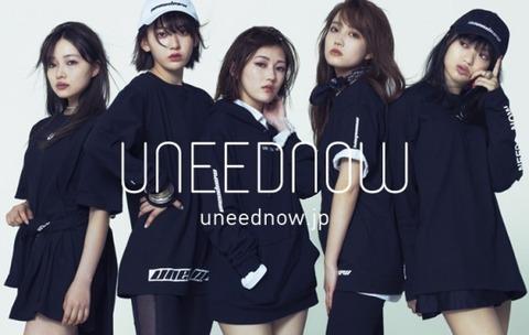 uneednow