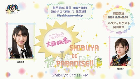 shibuyacrossfm_onishi