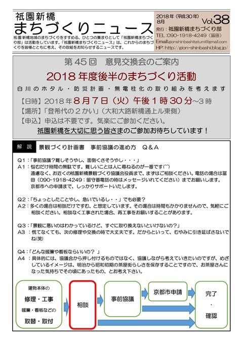 1808_祇園新橋_ニュース38