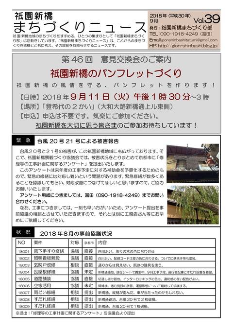 1809_祇園新橋_ニュース39