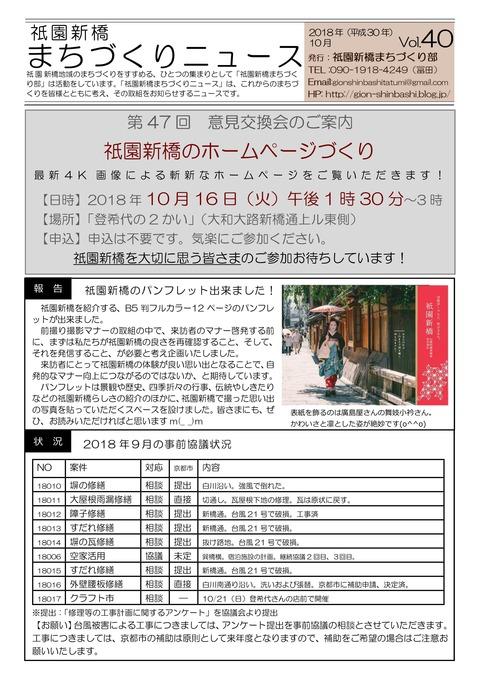1810_祇園新橋_ニュース40