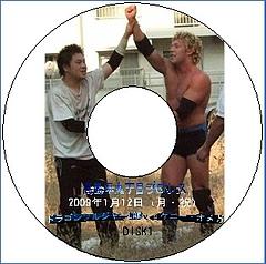 高島平九丁目プロレス(DISK1)DVDラベル