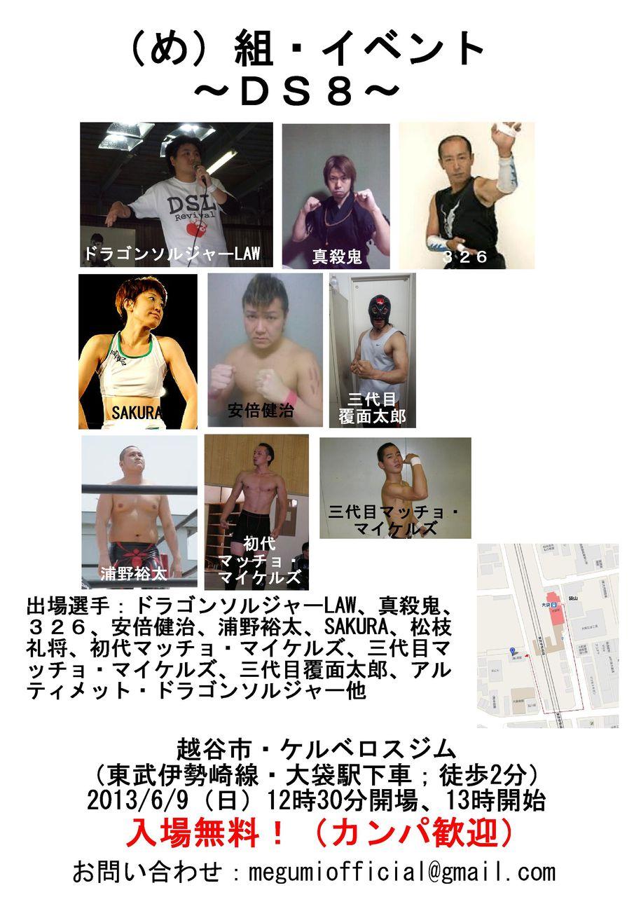 (め)組(DS8)・フライヤー