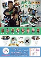 20160429(め)組(DS19)・フライヤー・最終版