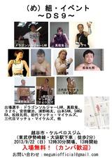 (め)組(DS9)・フライヤー