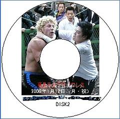 高島平九丁目プロレス(DISK2)DVDラベル