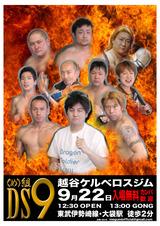 20130922(め)組(DS9)・フライヤー