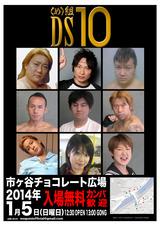 20140105(め)組(DS10)・フライヤー