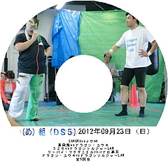 (め)組(DS5)・DVDタイトル