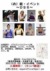 20121223(め)組(DS6)