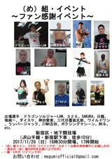 20171126(め)組(ファン感謝イベント)