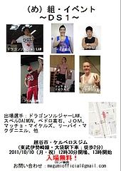 20111010(め)組・イベント
