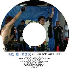 (め)組(DS6)・DVDタイトル