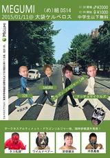 20150111(め)組(DS14)・フライヤー(正式版)