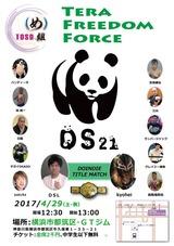 20170429(め)組(DS21)・フライヤー