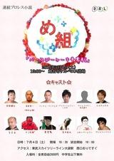 20150704(め)組(マッチョ興行)・フライヤー