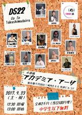 20170923(め)組(DS22)・フライヤー