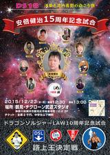 20151223(め)組(DS18)・フライヤー