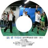 (め)組(DS4)