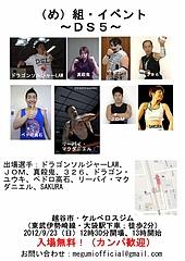 20120923(め)組(DS5)