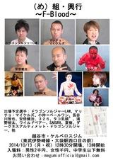 20141013(め)組(F-Blood)・フライヤー