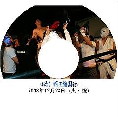 (め)組主催興行DVDラベル