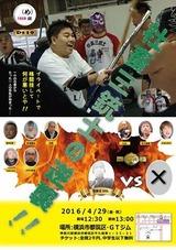 20160429(め)組(DS19)・フライヤー2