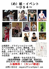 20120610(め)組(DS4)