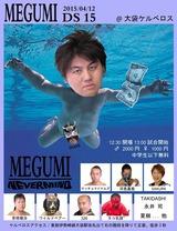 20150412(め)組(DS15)・フライヤー