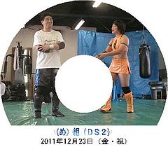 (め)組(DS2)
