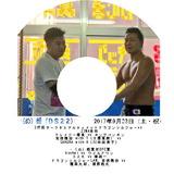 (め)組(DS22)