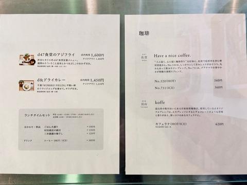 s-D_DEPARTMENT TOKYO_210418_14