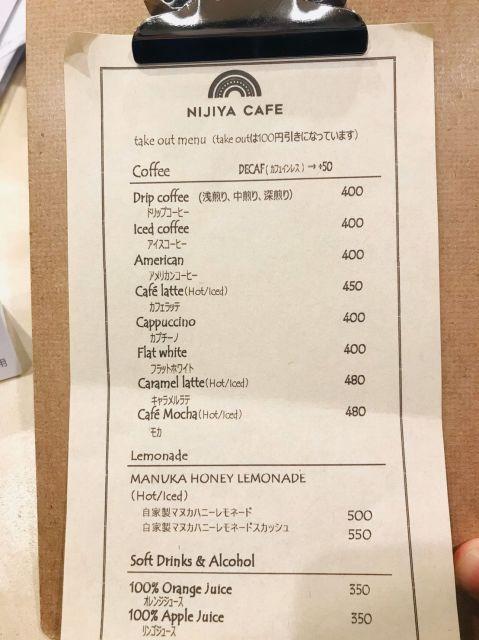 s-NIJIYA CAFE_200120_0042