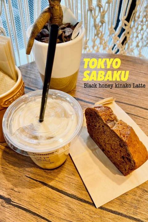 s-Tokyo Sabaku_210409_15