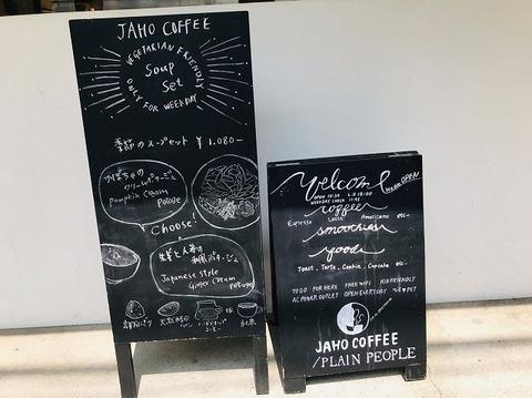 s-JAHO CAFFE_190902_0043