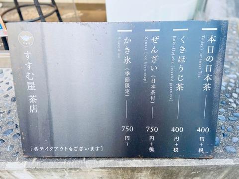 s-すすむ屋 茶店_210103_12