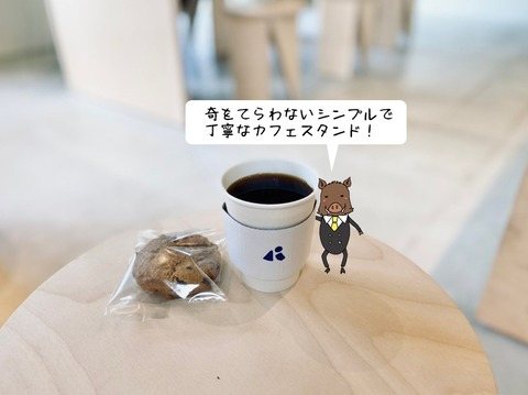 s-AOI COFFEE_210412_14 MOJI