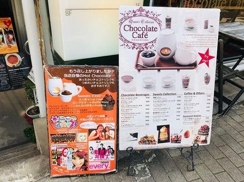s-Chocolate  Cafe_190816_0034