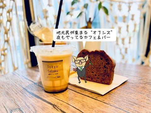 s-Tokyo Sabaku_210409_11-moji