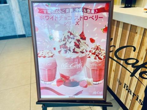 s-Mc Cafe_210114_0