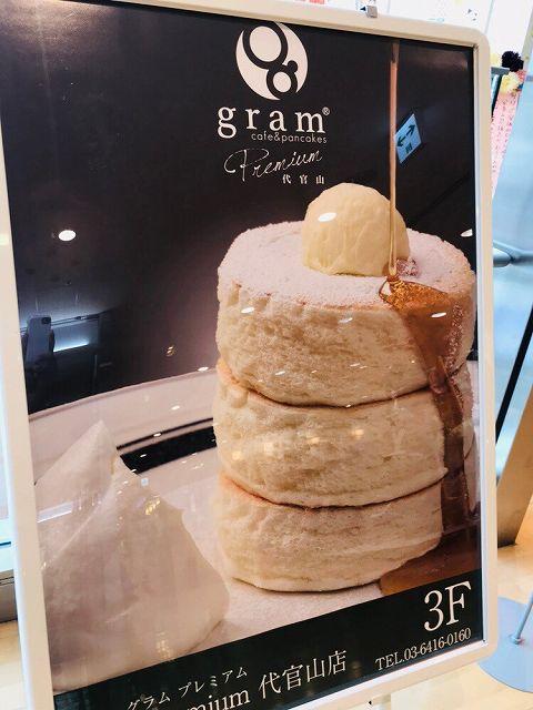 s-gram_190821_0037