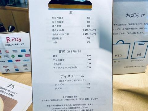 s-すすむ屋 茶店_210103_11