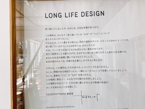 s-D_DEPARTMENT TOKYO_210418_12